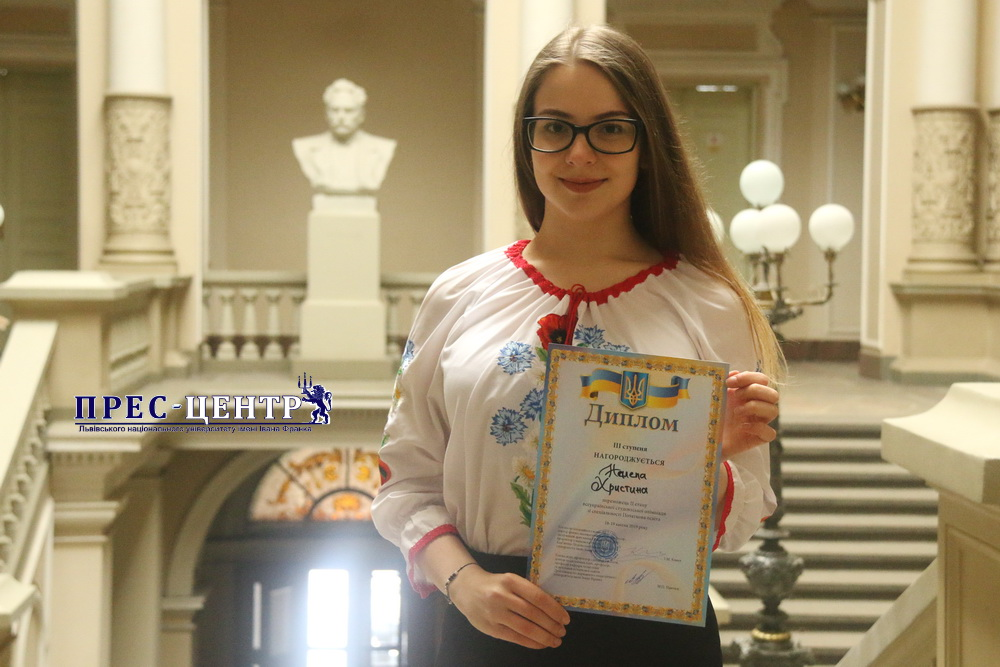 Христина Налепа – призерка Всеукраїнської студентської олімпіади зі спеціальності «Початкова освіта»