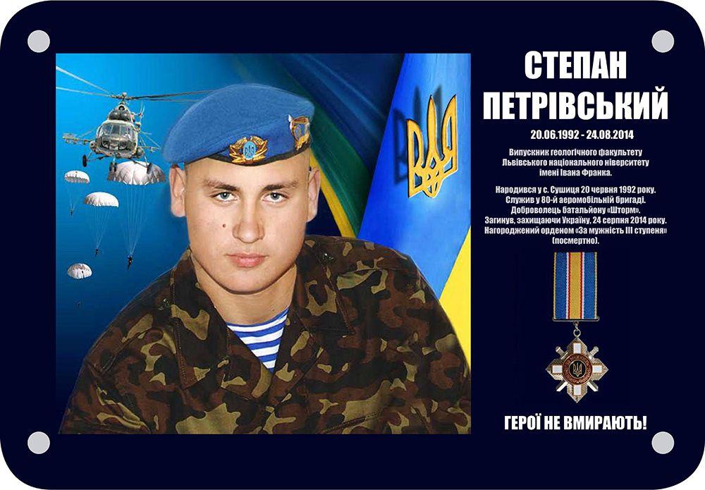 Відкриття меморіальної аудиторії імені Степана Петрівського