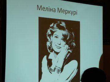 В Університеті презентували переклад автобіографії  Меліни Меркурі