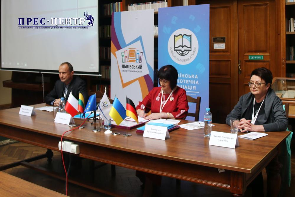 Розпочав роботу ювілейний X Львівський міжнародний бібліотечний форум