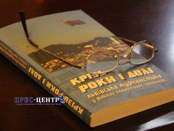 У Львівському університеті презентували книгу «Крізь роки і долі»