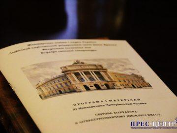 Відбулися ХІ Міжнародні Чичерінські читання