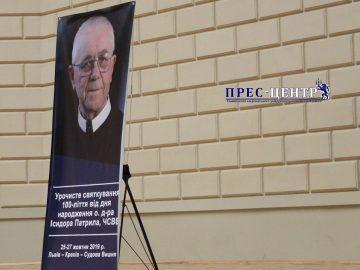 В Львівському університеті відзначили 100-ліття від дня народження Ісидора Патрила