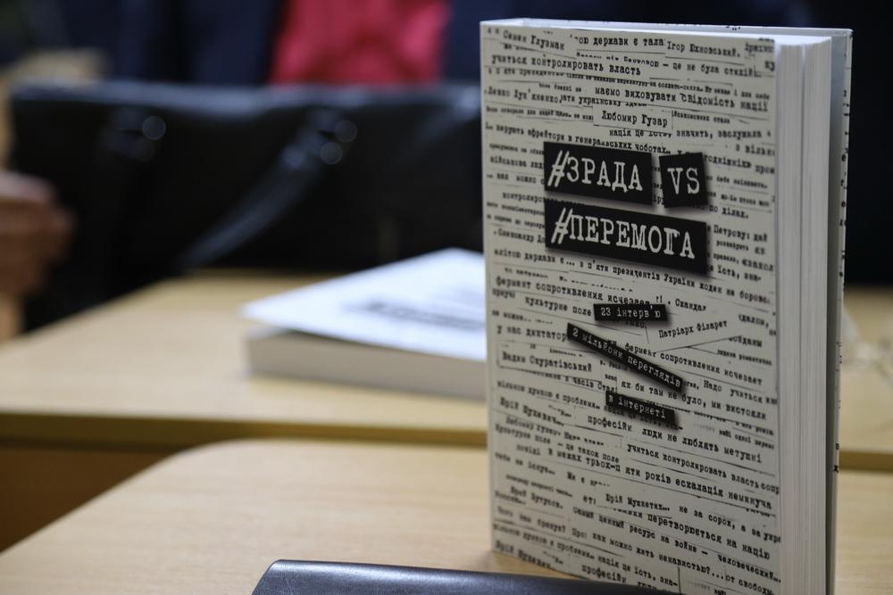 Відбулась презентація книжки Галини Плачинди  «Зрада VS Перемога»