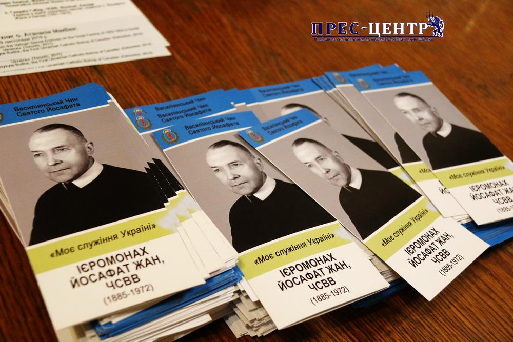 У Львівському університеті відбулася Міжнародна наукова конференція, присвячена о. Йосафату Жану