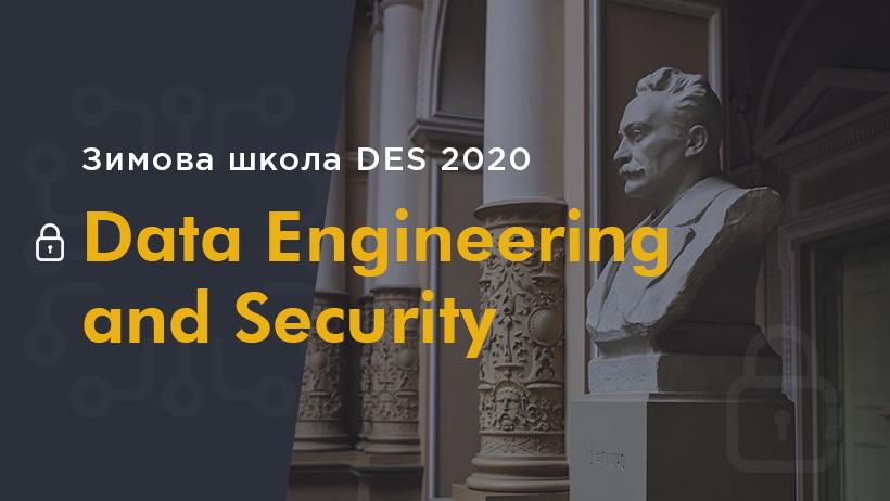 Перша зимова  ІТ-школа DES 2020 Data Engineering and Security  для студентів ЛНУ ім. І. Франка!