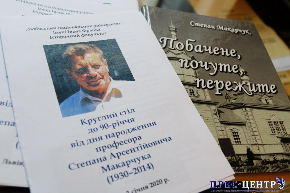 Відбувся круглий стіл, присвячений 90-річчю від дня народження професора Степана Макарчука