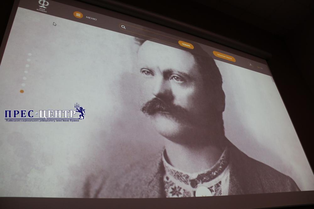 Університет долучиться до створення науково-освітнього інтернет-порталу «Іван Франко»