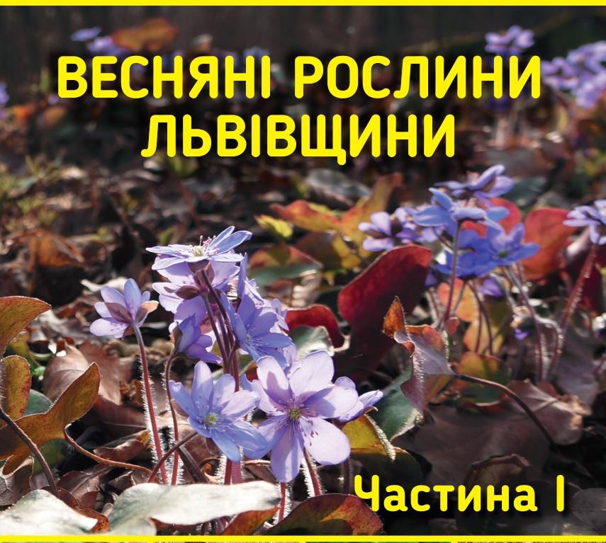 Науковці Університету долучилися до видання книги «Весняні рослини Львівщини»