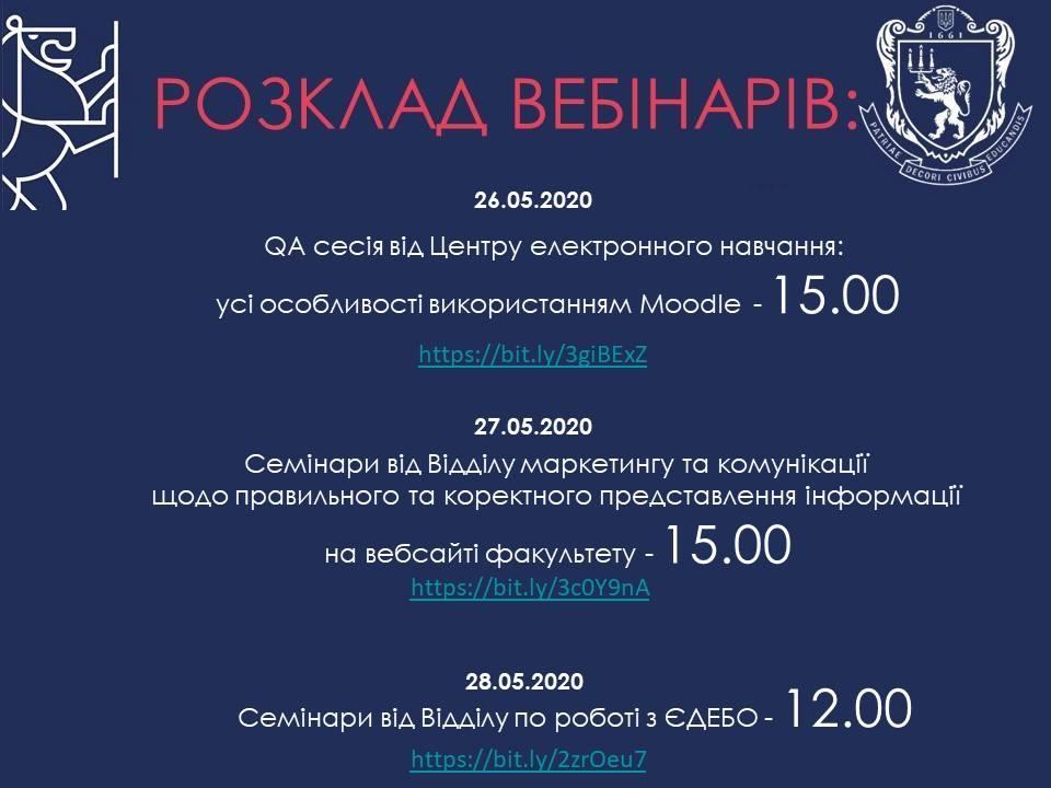 У Львівському університеті триває серія онлайн семінарів