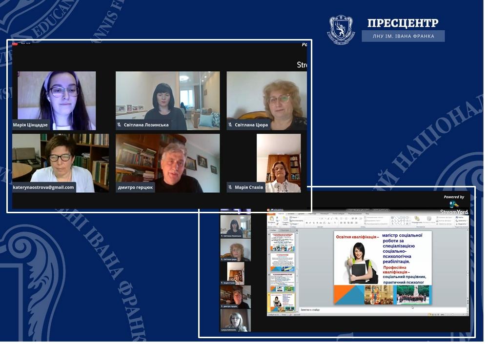 Відбулась онлайн-сесія «Questions&Answers» із представниками факультету педагогічної освіти