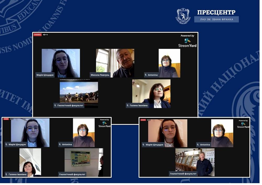 Відбулась онлайн-зустріч представників геологічного факультету з абітурієнтами