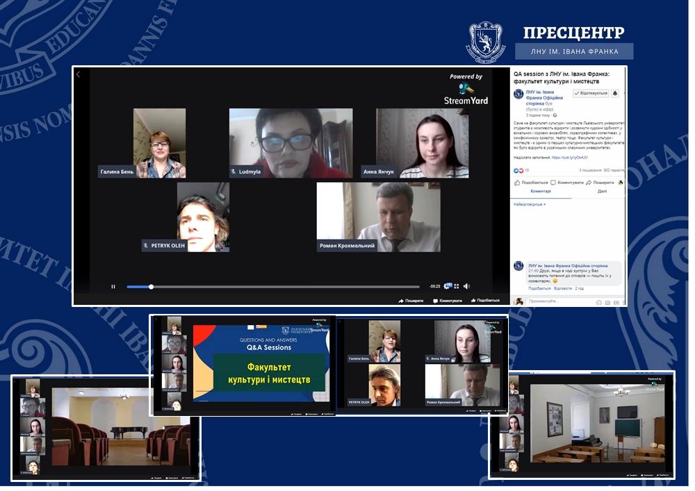 Адміністрація факультету культури і мистецтв поспілкувалася з абітурієнтами в онлайн-режимі