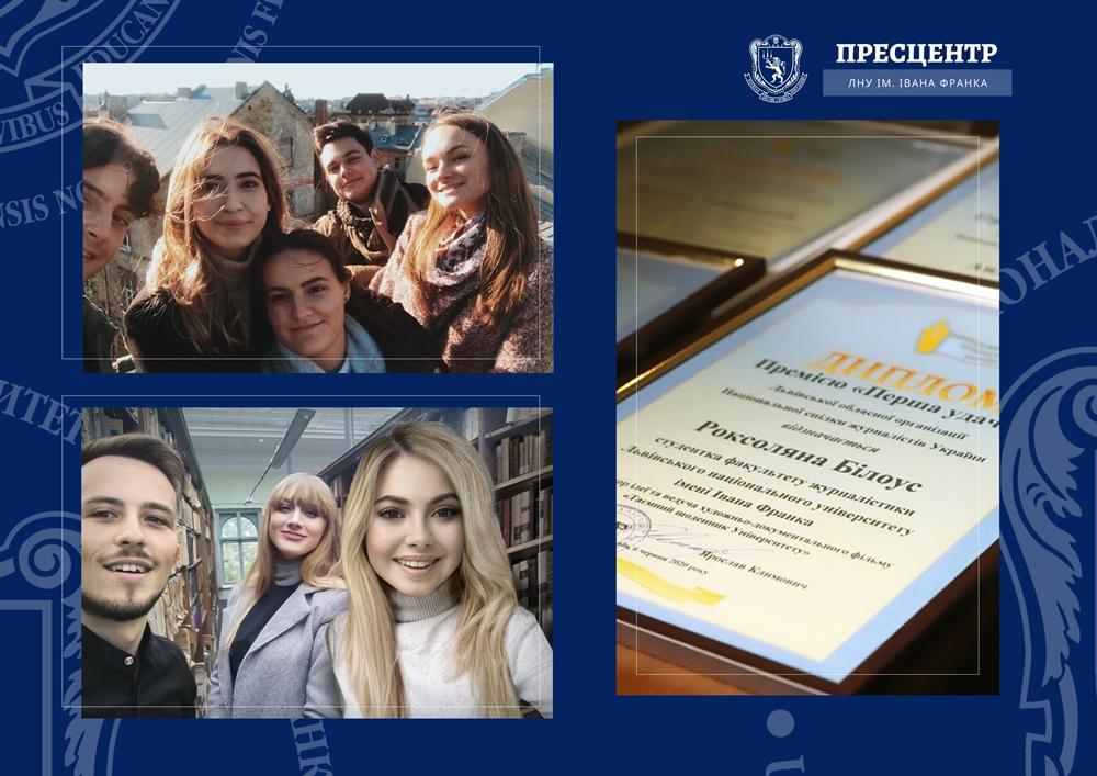 Подвійна перемога студентів факультету журналістики: премія «Перша удача» НСЖУ і гран-прі Міжнародного конкурсу молодіжних медіакомунікаційних проєктів