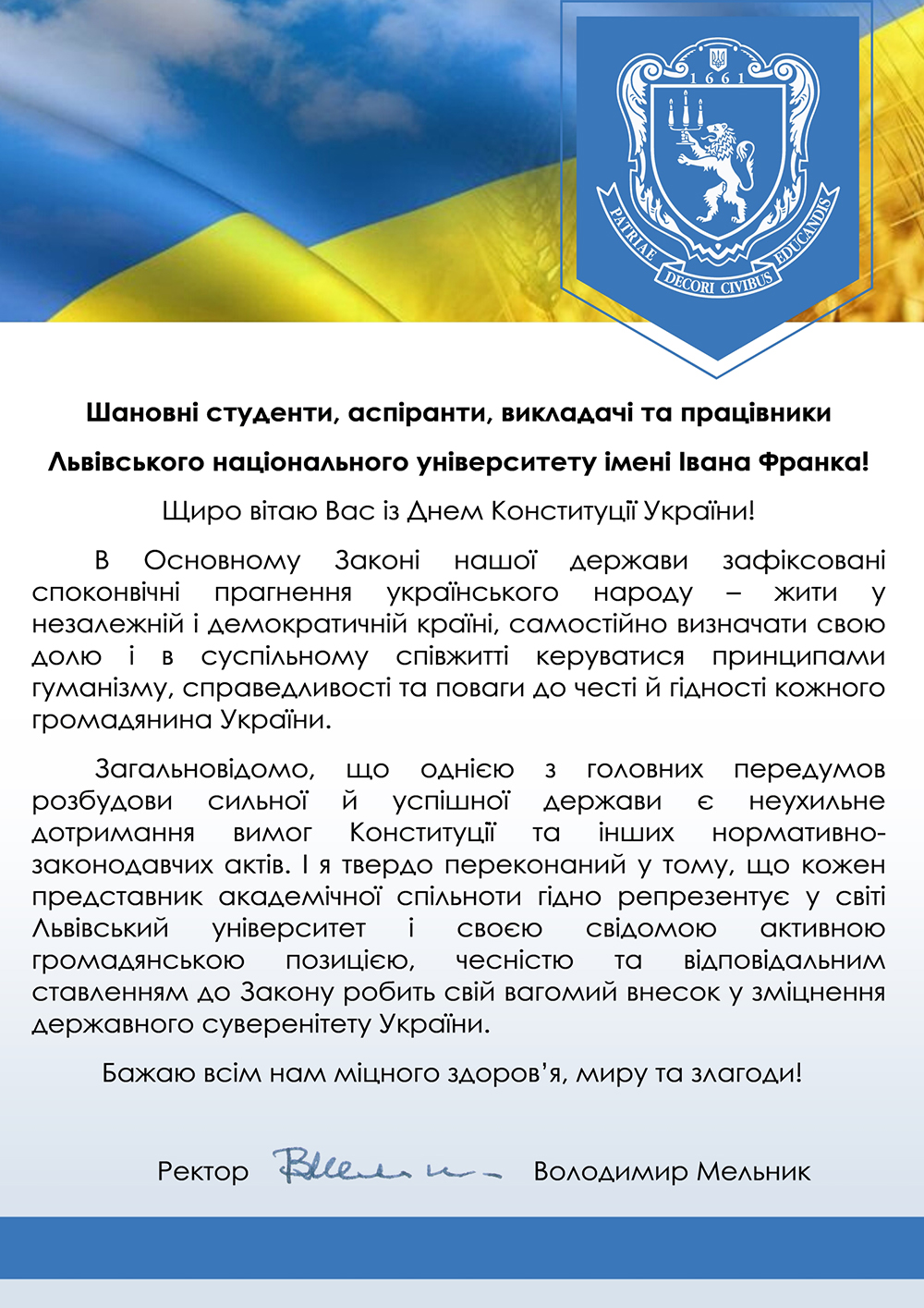 https://www.lnu.edu.ua/wp-content/uploads/2020/06/2020-06-28-vitannia.jpg