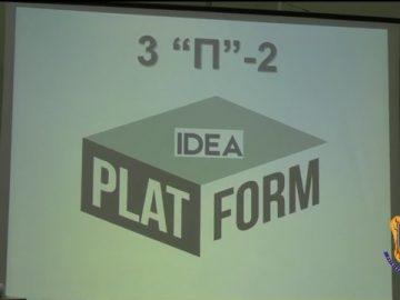 Платформи ідей
