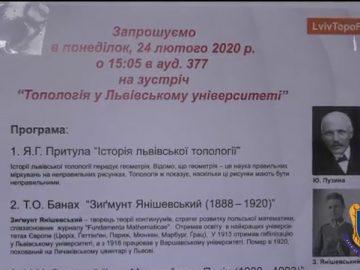 Топологія у Львівському університеті