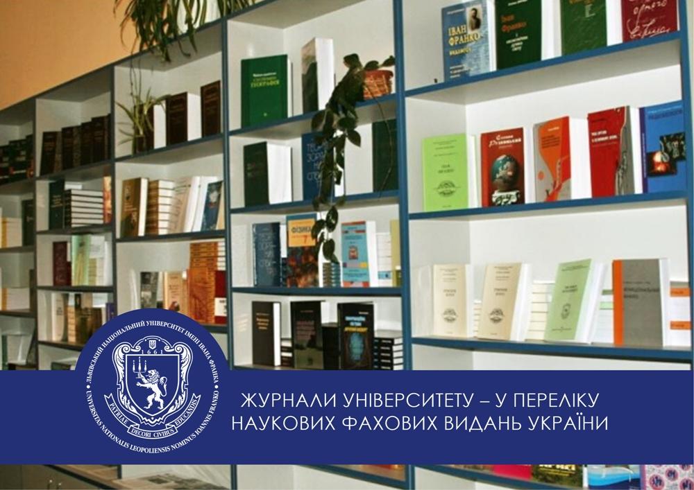 Журнали Львівського університету включили до Переліку наукових фахових видань України