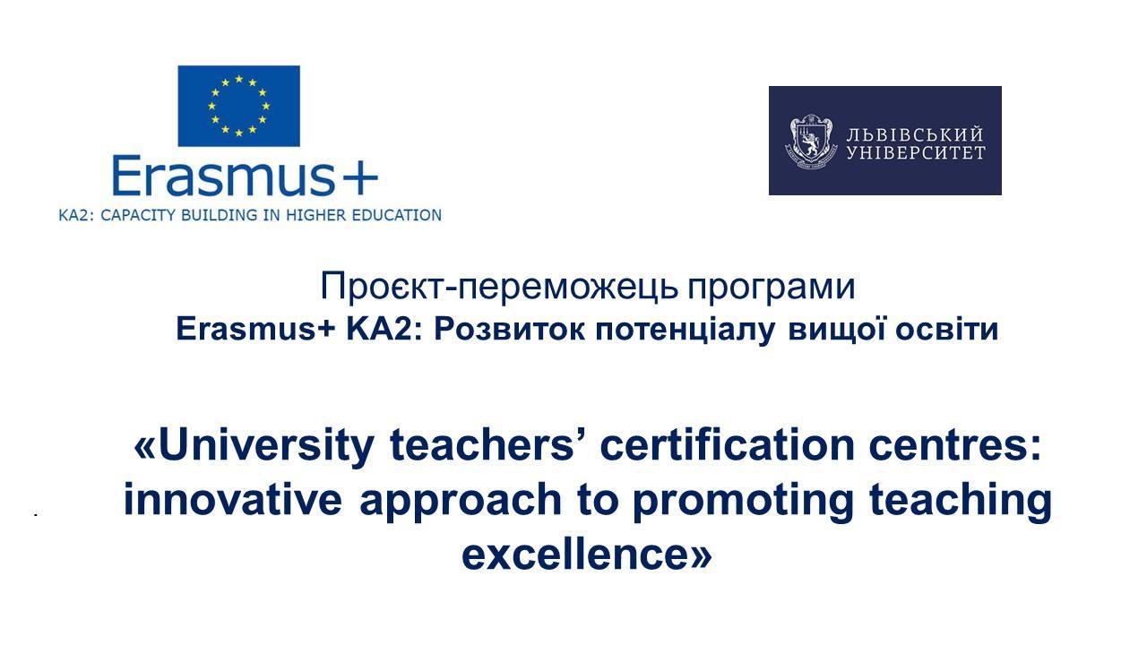 Університет став координатором проєкту Програми Erasmus+ KA2: CBHE Розвиток потенціалу вищої освіти