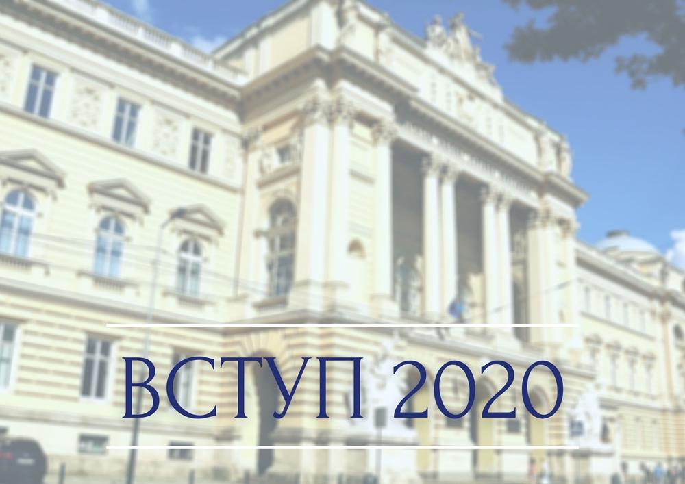 Вступ-2020: основні терміни і нововведення