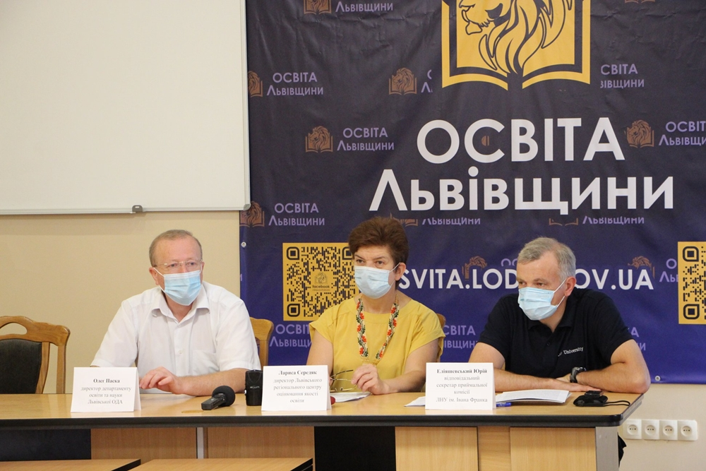 A briefing concerning the beginning and the peculiarities of the admission campaign of this year was held by the Department of Education and Science of Lviv Regional State Administration on August