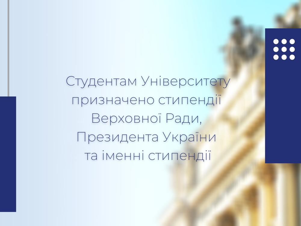 Студентам Університету призначено стипендії Верховної Ради, Президента України та іменні стипендії