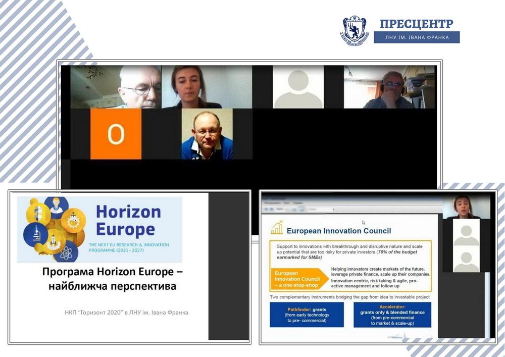 Відбувся вебінар, присвячений перспективам програми «Horizon Europe»