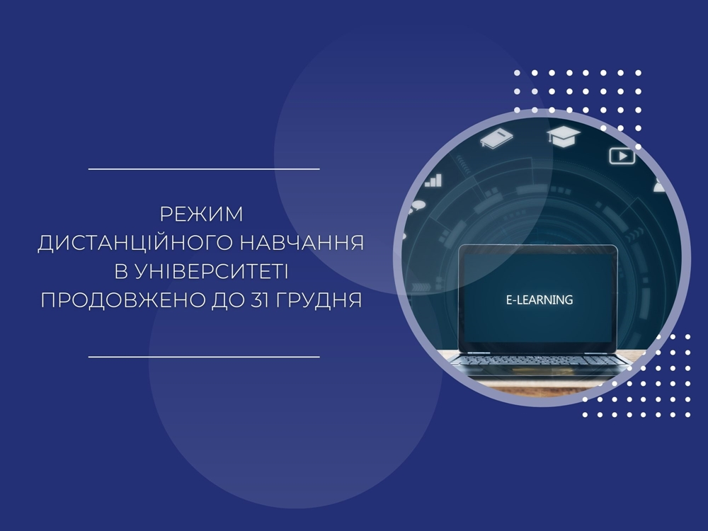 Режим дистанційного навчання в Університеті продовжено до 31 грудня