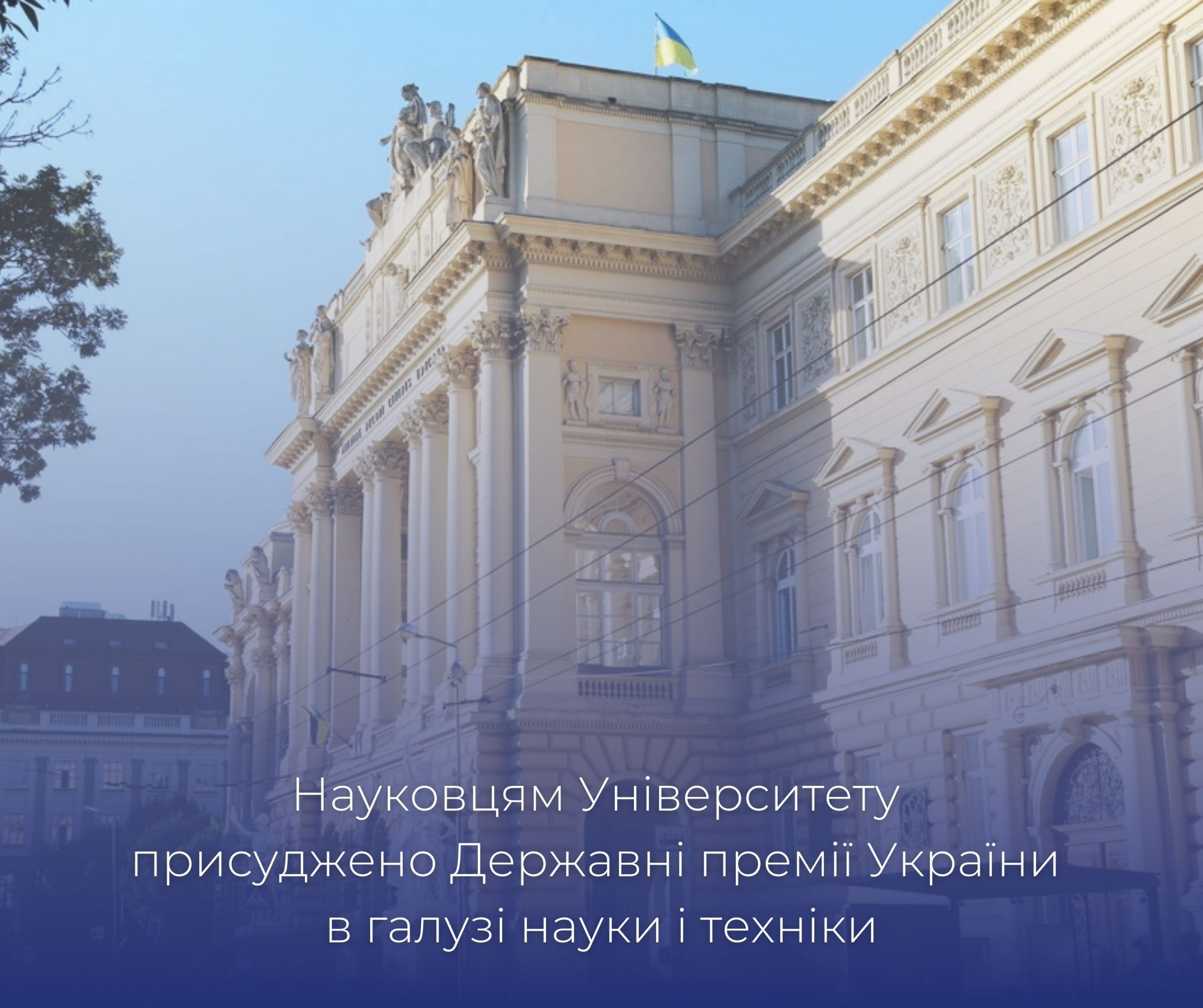 Науковцям Університету присуджено Державні премії України в галузі науки і техніки