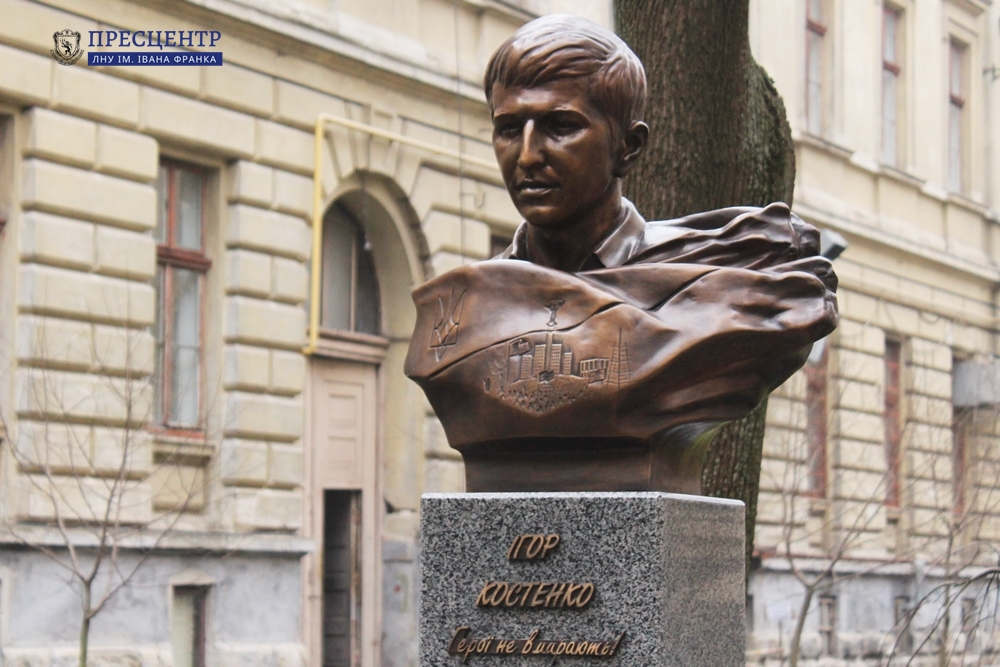 Академічна спільнота Університету вшанувала пам'ять Героя Небесної Сотні Ігоря Костенка