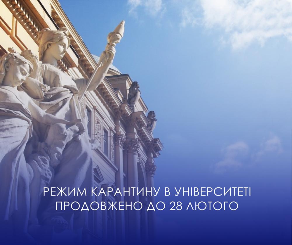 Режим карантину в Університеті продовжено до 28 лютого 2021 року
