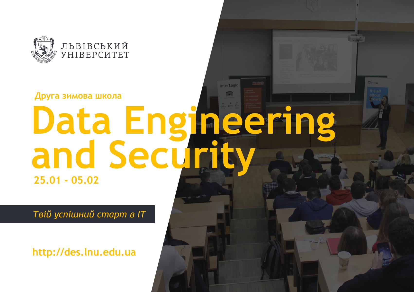 Друга зимова школа DES (Data Engineering and Security) 2021 оголошує набір на навчання!